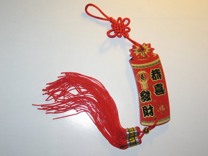 Fire Cracker (Chinese knot ornament)
