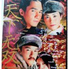 Chinese Odyssey 2002 Mei Ah Region ALL