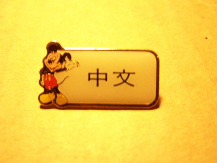 Disney  - Cast Member Language Pin (Chinese)