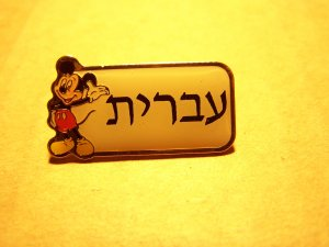 Disney - Cast Member Language Pin (Hebrew)