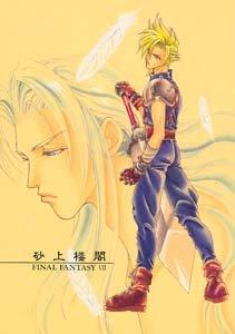 Final Fantasy 7 Shonen ai Doujinshi CloudXSephiroth