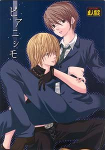 Death Note Yaoi Doujinshi MellowXLight