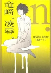 Death Note Yaoi Doujinshi LightXL