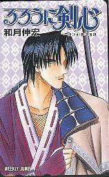 Rurouni Kenshin AOSHI Phone Card