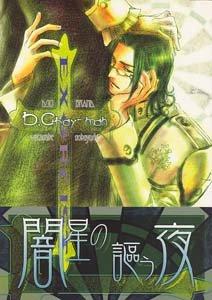 D. Gray-man Shonen ai Doujinshi CrossXKomui