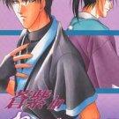 Rurouni Kenshin Shonen ai Doujinshi SaitohXAoshi