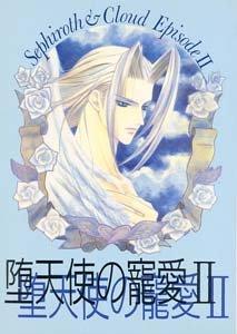 Final Fantasy 7 Yaoi Doujinshi SephirothXCloud