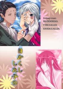 D. Gray-man Yaoi Doujinshi TykiXAllen KandaXAllen