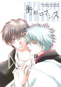 Gintama Silver Soul Shonen ai Doujinshi GintokiXHijikata