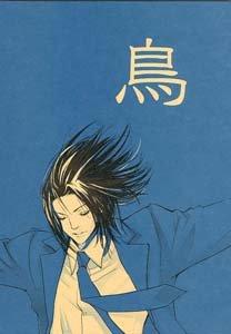 Death Note Yaoi Doujinshi MidoXMikami