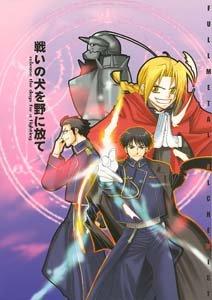 Fullmetal Alchemist Shonen ai Doujinshi HughesXRoy; HavocXRoy