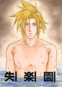 Final Fantasy 7 Yaoi Doujinshi VincentXCloud; HojoXVincent