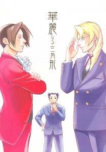 Gyakuten Saiban 4 Apollo Justice Parody Doujinshi