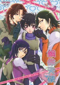 Gundam 00 Yaoi Doujinshi Setsuna-uke Book