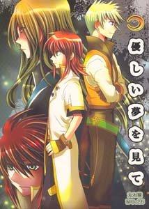 Tales of the Abyss Yaoi Doujinshi GuyXLuke JadeXLuke