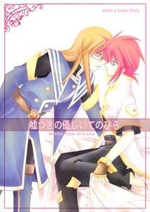 Tales of the Abyss Shonen ai Doujinshi JadeXLuke