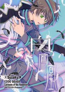 Code Geass Yaoi Doujinshi OtherXSuzaku
