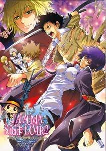 Katekyo Hitman Reborn Shonen ai Doujinshi YamamotoXHibari