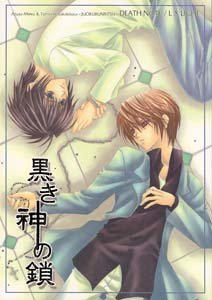 Death Note Shonen ai Doujinshi LXLight