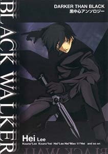Darker than Black Shonen ai Doujinshi NickXLi Nov. 11XHei KounoXLi