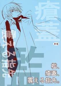 One Piece Yaoi Doujinshi ZoroXSanji
