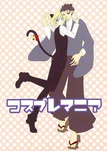 Tsubasa Chronicles Shonen ai Doujinshi KuroganeXFay