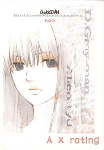 D. Gray-man Yaoi Doujinshi AllenXKanda