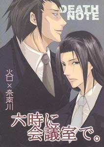 death Note Shonen ai Doujinshi HiguchiXNamikawa