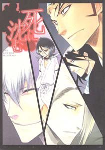Bleach Drama Doujinshi