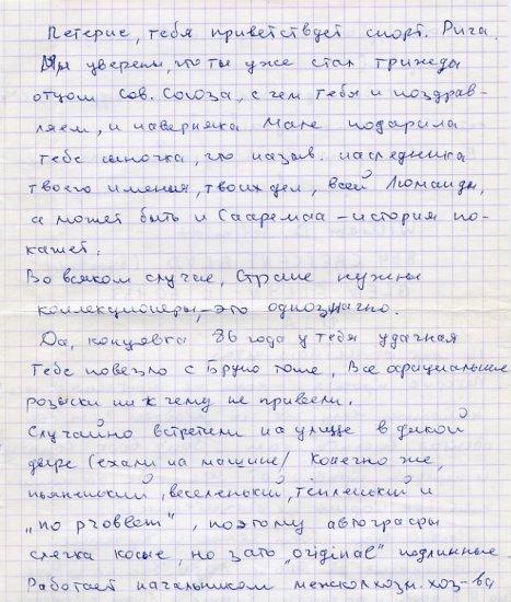 1960 Rome Javelin Gold ELVIRA OZOLINA Autograph Letter Signed
