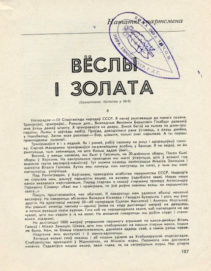 1960 Rome Canoeing Gold LEONID GEISHTOR Autographed Article from 1981