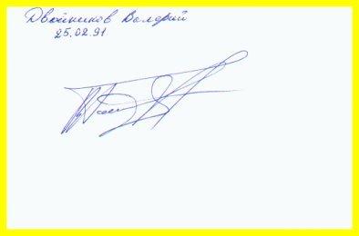 1976 Montreal Judo Silver VALERIY DVOYNIKOV Autograph 1991