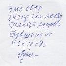 1958 Cycling World Championships Bronze MARIYA LUKSHINA Autograph
