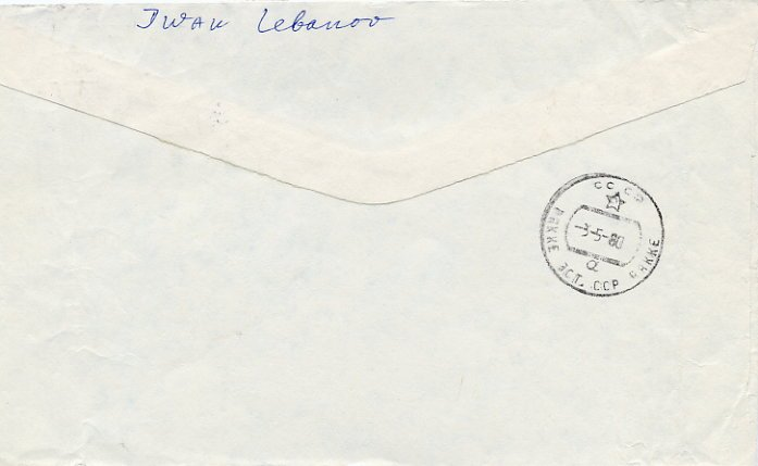 1980 Lake Placid Cross Country Skiing Bronze IVAN LEBANOV Autographed Envelope 1980