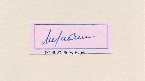 Torpedo Moscow & Soviet Football Team ALEKSANDR MEDAKIN Autograph 1960