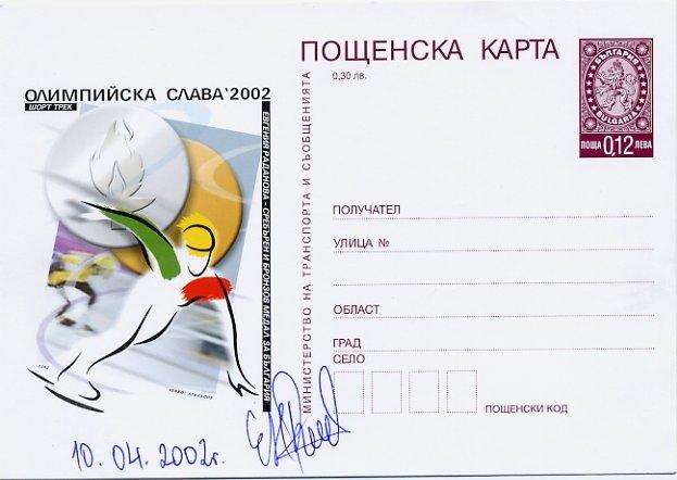 2002 Salt Lake City & 2006 Torino Short Track Medalist EVGENIYA RADANOVA Autographed Card 2002
