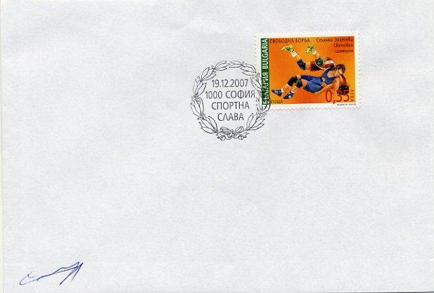 2008 Beijing Wrestling Silver STANKA ZLATEVA Autographed Cover