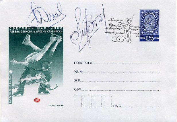 Two-Time Figure Skating Ice Dance World Champions DENKOVA / STAVISKI Autographed Cover 2006