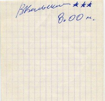 1980 Moscow Athletics Long Jump Olympian VIKTOR BELSKY Autograph