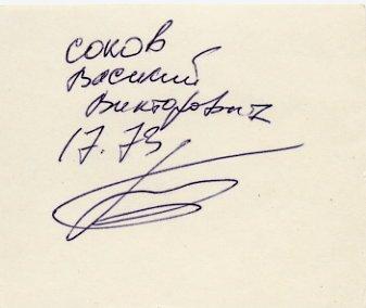 1992 Barcelona & 1996 Atlanta Athletics Triple Jump Olympian VASILY SOKOV Autograph