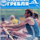 1986 Moscow Goodwill Games Rowing Brochure