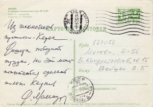 Soviet & Russian Conductor FUAT MANSUROV Hand Signed Postcard 1973