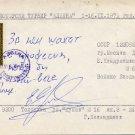 Palestine - Chess Grandmaster EVGENY ERMENKOV Autographed Cover 1979