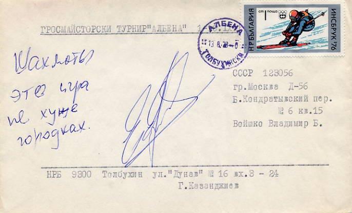 Palestine - Chess Grandmaster EVGENY ERMENKOV Autographed Cover 1979 #2