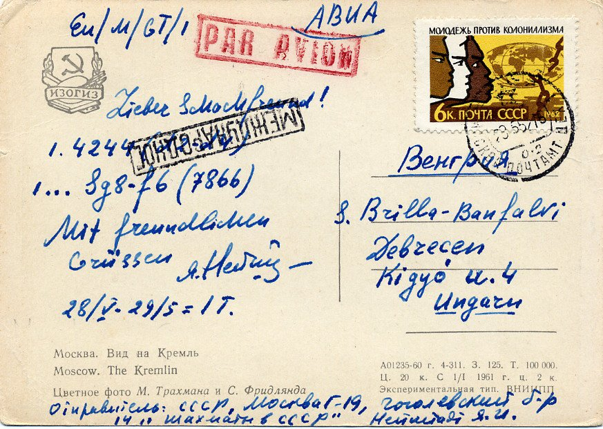 Soviet / Israeli Chess Player & Author YAKOV NEISTADT Autographed Postcard 1962