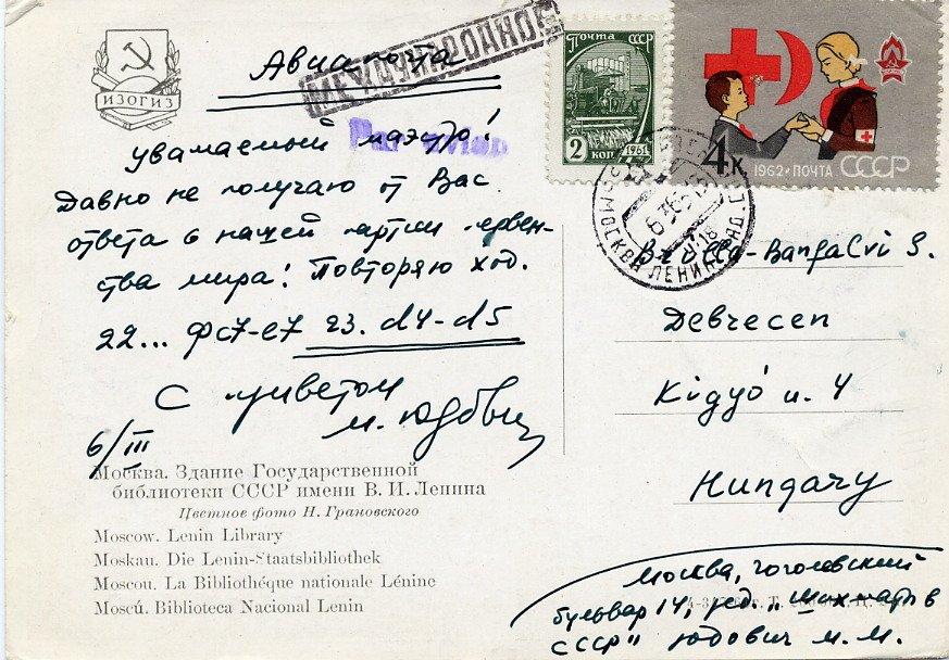 Russian Chess Master & Journalist MIKHAIL YUDOVICH Sr Autographed Postcard 1963