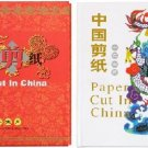 Chinese paper cuts - Twelve Zodiac gift set