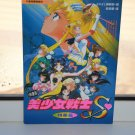Sailor Moon S Movie Memorial Album Art Book Naoko Takeuchi japan
