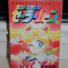 Bishoujo Senshi Sailor Moon Manga 10 Kodansya Comics VERY GOOD Japanese import