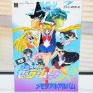 Pretty Soldier Sailor Moon R Memorial Album Art Book Japan Anime Movie Nakayosi